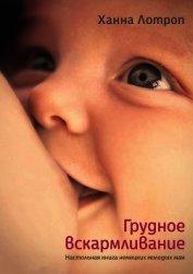 Грудное вскармливание. Настольная книга немецких молодых мам