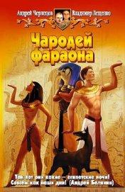 Чародей фараона - Лещенко Владимир