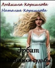 Эрбат. Пленники судьбы (СИ) - Корнилова Веда