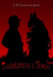 Следователь и Демон (СИ)