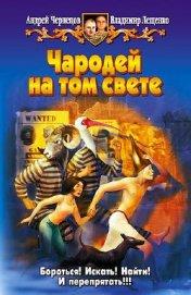 Чародей на том свете - Лещенко Владимир