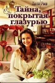 Риз Екатерина - Тайна, покрытая глазурью (СИ)