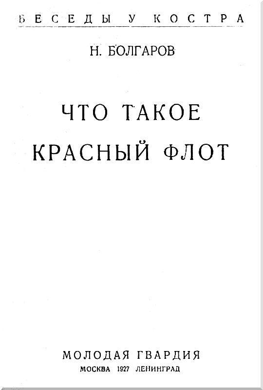 Что такое Красный флот - i_001.jpg