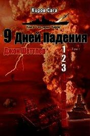 9 дней падения (ЛП) - Шеттлер Джон