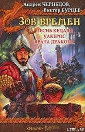 Песнь кецаля - Чернецов Андрей
