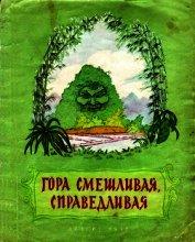 Гора смешливая, справедливая<br />(Вьетнамская народная сказка)