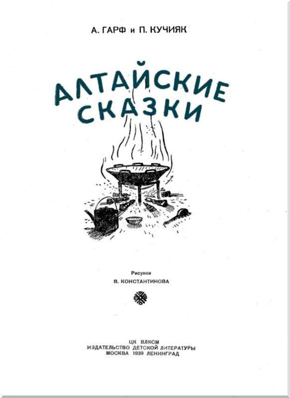 Алтайские сказки - i_002.jpg
