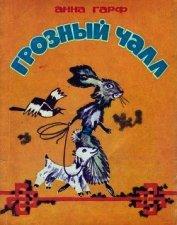 Грозный Чалл<br />(Монгольские сказки)