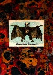 Книга Властелин вампиров - Автор Дэвидсон Хью