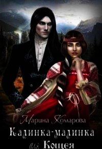 Калинка-малинка для Кощея (СИ) - Комарова Марина