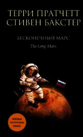 Бесконечный Марс - Бакстер Стивен