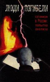 Люди погибели. Сатанизм к России: попытка анализа