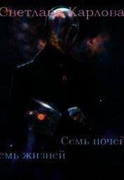 Семь ночей - Семь жизней (СИ)