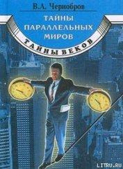 Тайны параллельных миров - Чернобров Вадим Александрович