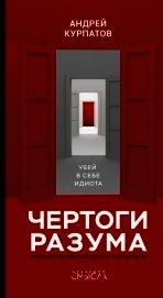 Книга Чертоги разума. Убей в себе идиота! - Автор Курпатов Андрей