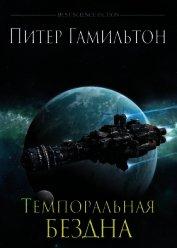 Темпоральная Бездна - Гамильтон Питер Ф.