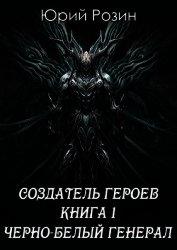 Создатель Героев. Чёрно-белый генерал (СИ)