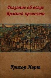 Осада Красной крепости (СИ)
