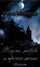 Жизнь, любовь и прочая магия (сборник) (СИ)
