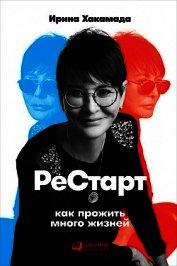 Книга Рестарт: Как прожить много жизней - Автор Хакамада Ирина Муцуовна