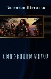 Сын убийцы миров (СИ) - Шатилов Валентин