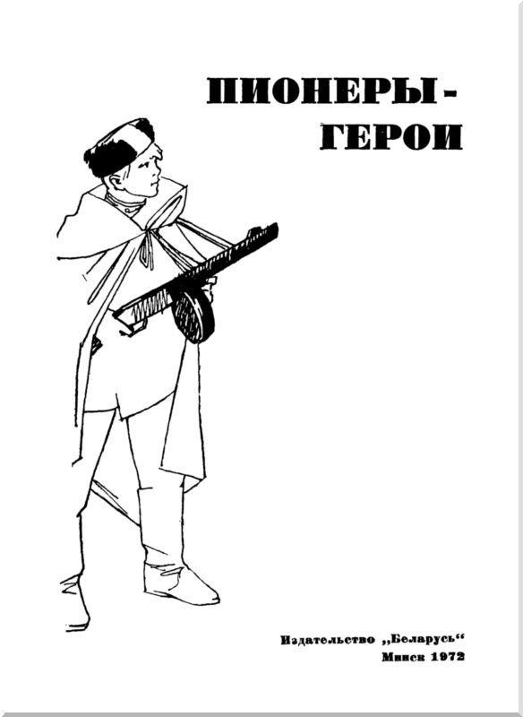 Пионеры-герои<br />(Рассказы и очерки) - i_001.jpg