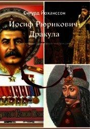 Иосиф Рюрикович-Дракула<br />(Рассекреченная родословная генералиссимуса)