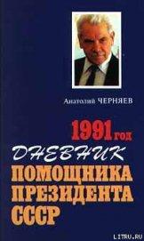 Книга Дневник помощника Президента СССР. 1991 год - Автор Черняев Анатолий