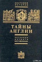 Тайны Англии - Черняк Ефим Борисович