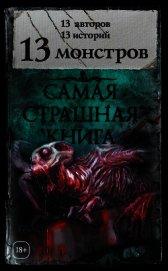 Книга 13 монстров (сборник) - Автор Гелприн Майкл