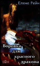 Воровка для красного дракона (СИ)