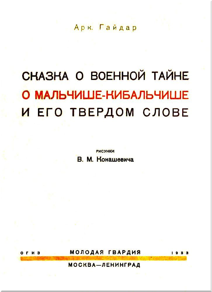 Сказка о военной тайне, о Мальчише-Кибальчише и его твёрдом слове - i_001.jpg