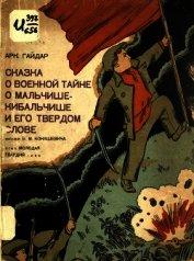 Сказка о военной тайне, о Мальчише-Кибальчише и его твёрдом слове