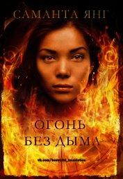 Огонь без дыма (ЛП) - Янг Саманта