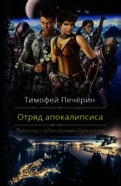 Отряд апокалипсиса (СИ) - Печёрин Тимофей