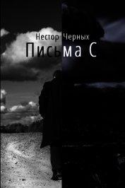 Книга Письма С (СИ) - Автор Черных Нестор