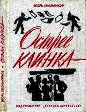 Книга Острее клинка(Повесть) - Автор Смольников Игорь