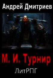 М.И. Турнир (СИ)