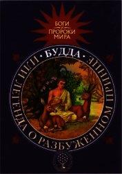 Будда, или Легенда о Разбуженном принце - Сергеева Татьяна Юрьевна