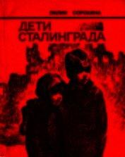 Дети Сталинграда<br />(Документальная повесть)