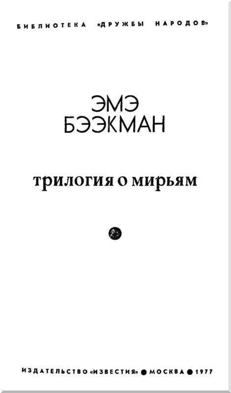Трилогия о Мирьям<br />(Маленькие люди. Колодезное зеркало. Старые дети) - i_001.jpg
