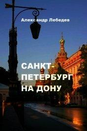 Санкт-Петербург на Дону (СИ)