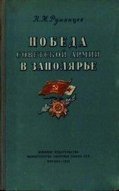 Победа Советской Армии в Заполярье<br />(Десятый удар, 1944 год)