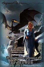 Властительница драконов (СИ)