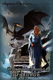 Книга Властительница драконов (СИ) - Автор Флитт Аморелия