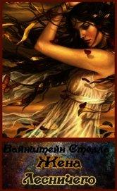 Книга Жена Лесничего (СИ) - Автор Вайнштейн Стелла