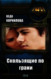 Книга Скользящие по грани (СИ) - Автор Корнилова Веда