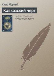 Кавказский черт - Черный Саша