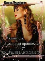Коварная принцесса, или как соблазнить бессмертного (СИ)