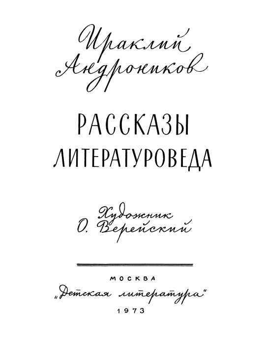 Рассказы литературоведа - i_003.jpg